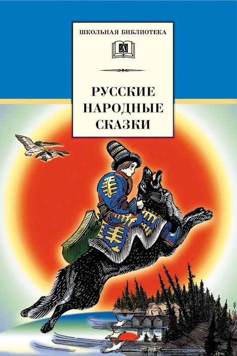 Сборник Русские народные сказки любимые русские сказки