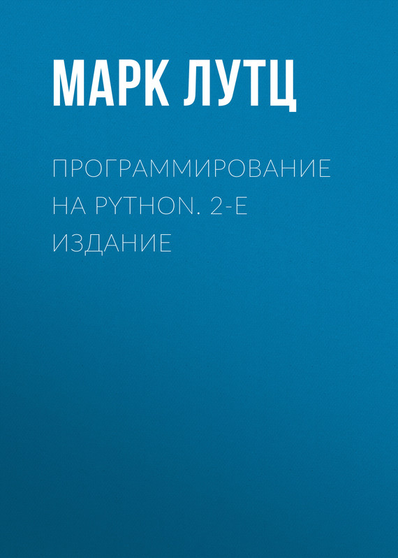 Марк Лутц Программирование на Python. 2-е издание макграт м программирование на python для начинающих
