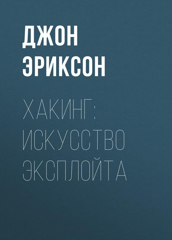 Обложка книги Хакинг: искусство эксплойта, автор Джон Эриксон