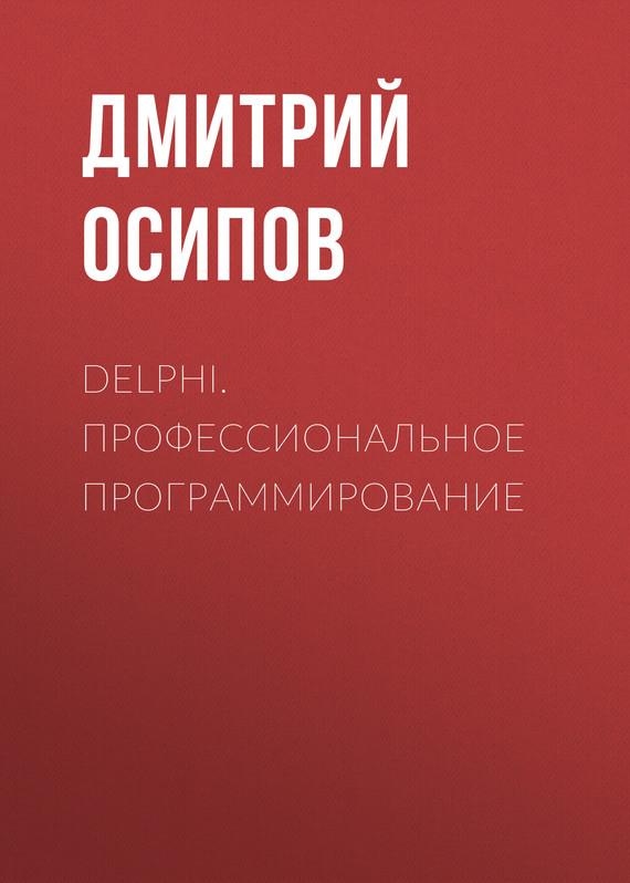 Дмитрий Осипов Delphi. Профессиональное программирование осипов д л interbase и delphi клиент серверные базы данных