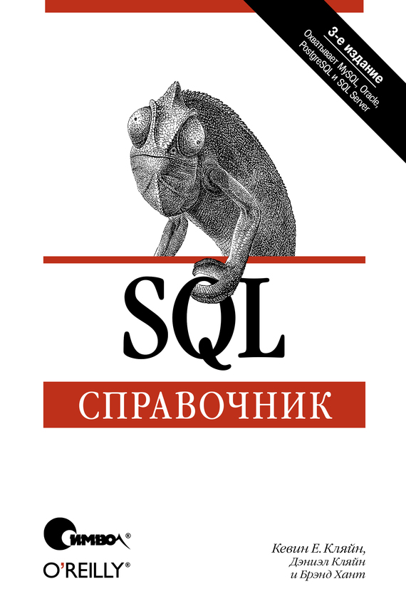 Дэниэл Кляйн SQL. Справочник. 3-е издание sql полное руководство 3 издание