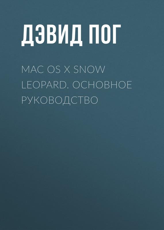 Дэвид Пог Mac OS X Snow Leopard. Основное руководство уильямс р snow leopard mac os x 10 6 первые шаги