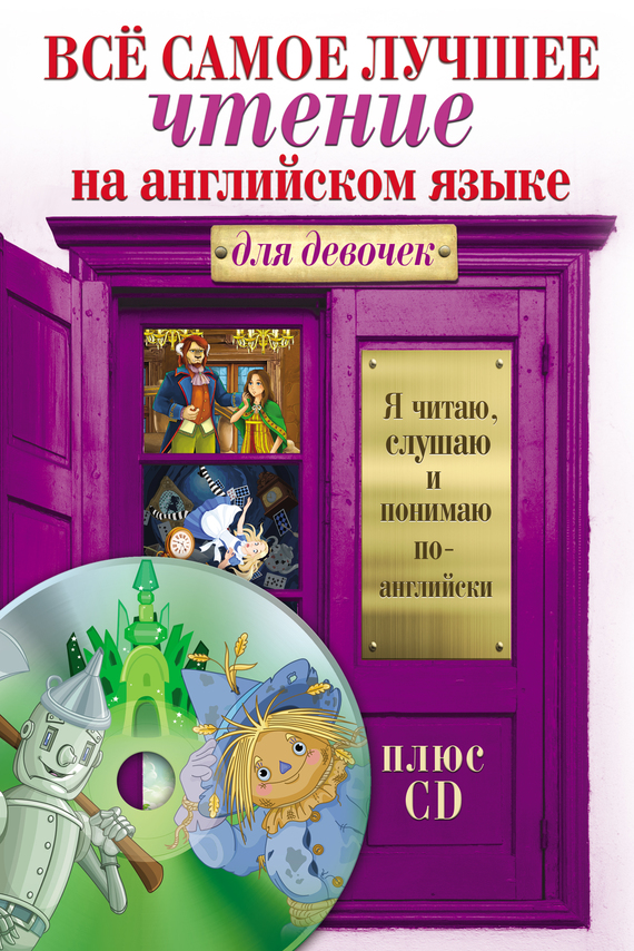 Отсутствует Всё самое лучшее чтение на английском языке для девочек (+MP3) отсутствует евангелие на церковно славянском языке