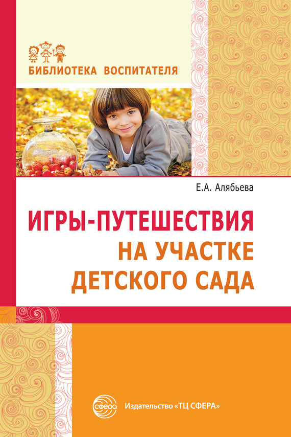 Е. А. Алябьева
