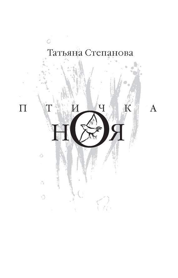 интригующее повествование в книге Татьяна Степанова