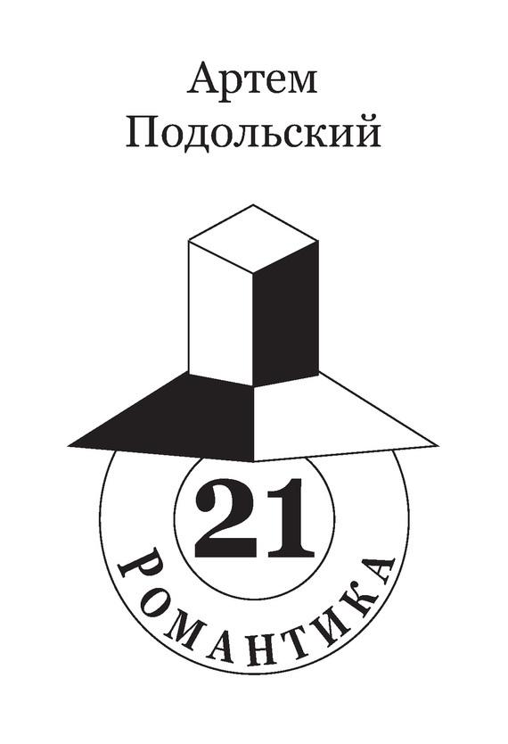 Артем Подольский Романтика, 21 купить 2 шку в поселке львовский подольского р на