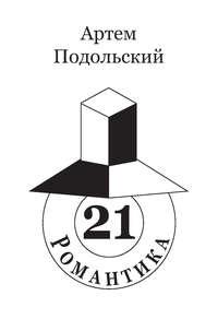 Артем Подольский - Романтика, 21