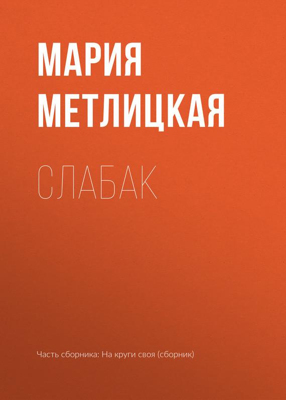 Мария Метлицкая Слабак