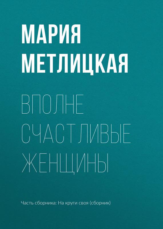 Мария Метлицкая Вполне счастливые женщины