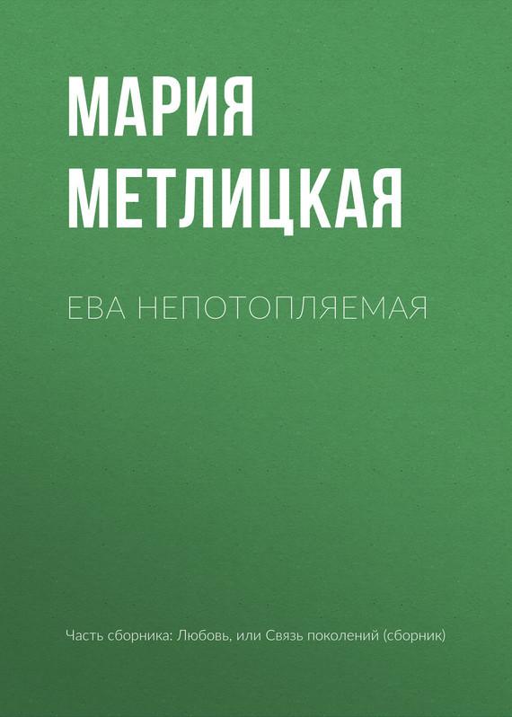 Возьмем книгу в руки 29/10/49/29104974.bin.dir/29104974.cover.jpg обложка