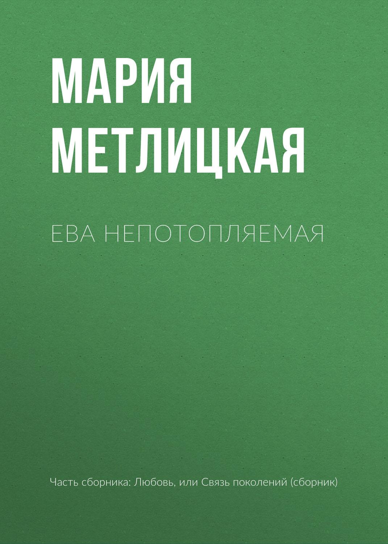 Скачать бесплатно книгу марии метлицкой женский день