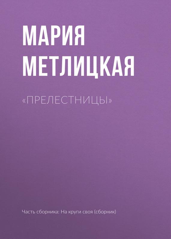 Мария Метлицкая «Прелестницы» если квартира долевая как ее