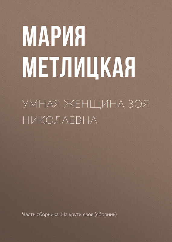Мария Метлицкая Умная женщина Зоя Николаевна виниловая пластинка foals holy fire