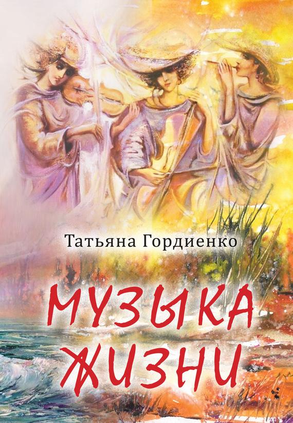 Татьяна Гордиенко Музыка жизни