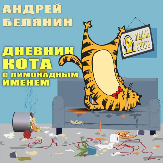 Андрей Белянин Дневник кота с лимонадным именем б д сурис фронтовой дневник дневник рассказы