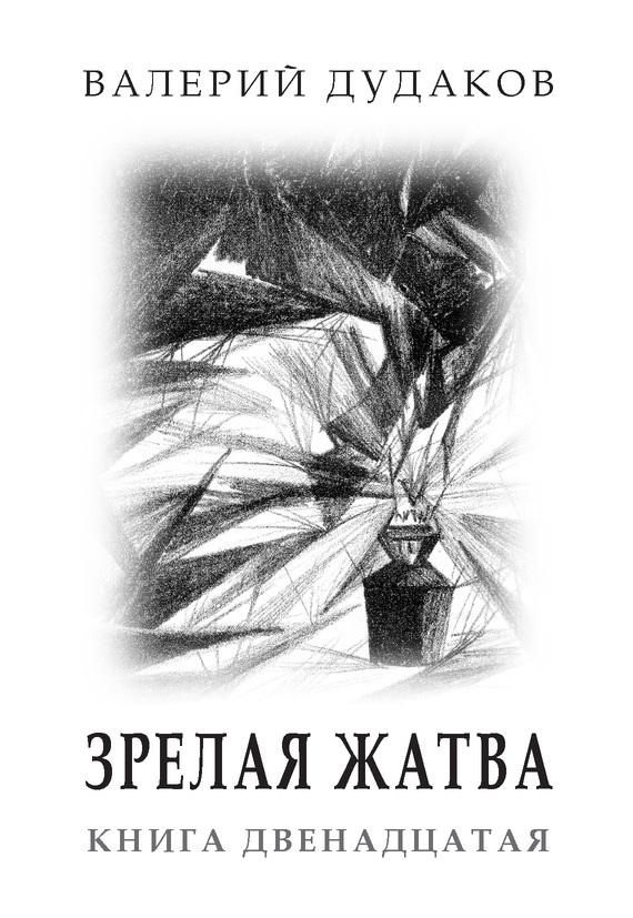 Валерий Дудаков Зрелая жатва валерий шитуев хроники ускоренного сердцебиения сборник