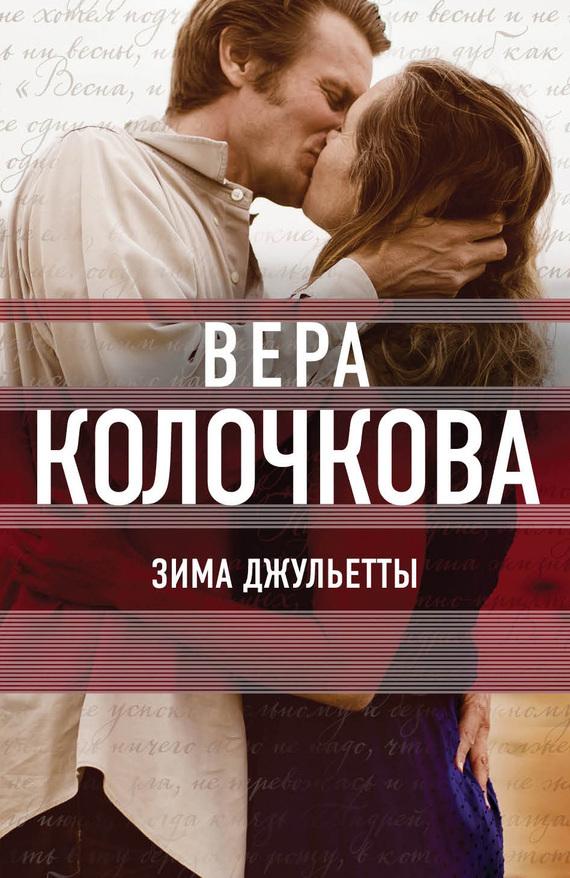 Вера Колочкова бесплатно