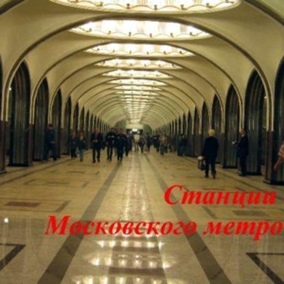 Станции Московского метро ( Сергей Баричев  )