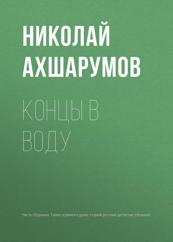занимательное описание в книге Николай Ахшарумов