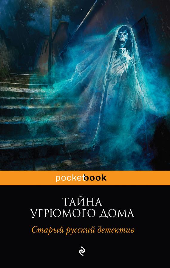 Николай Ахшарумов Тайна угрюмого дома: старый русский детектив (сборник)