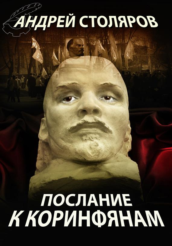 Андрей Столяров Послание к Коринфянам bеsta baby парта киев