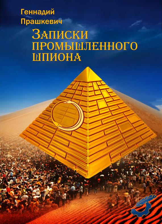 Геннадий Прашкевич Записки промышленного шпиона поймай шпиона книга поисков и приключений мини набор