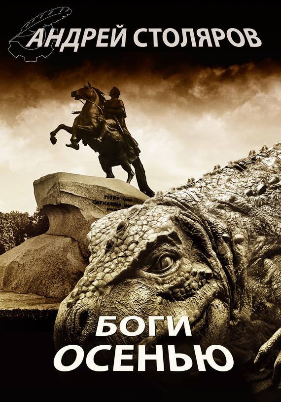 Андрей Столяров Боги осенью алтай батыр где в петербурге