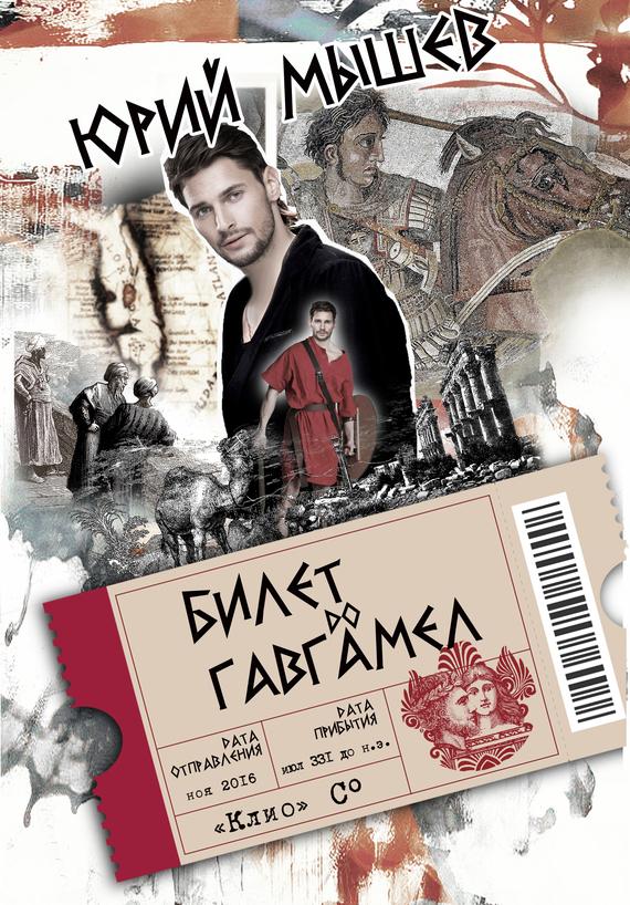 Юрий Мышев Билет до Гавгамел билет до минска от милитополя
