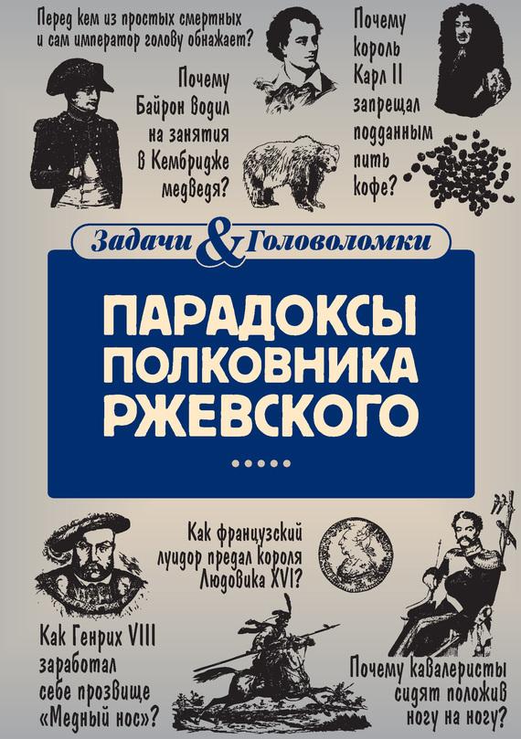 обложка книги static/bookimages/29/10/75/29107571.bin.dir/29107571.cover.jpg