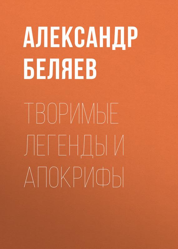 Возьмем книгу в руки 29/10/78/29107837.bin.dir/29107837.cover.jpg обложка