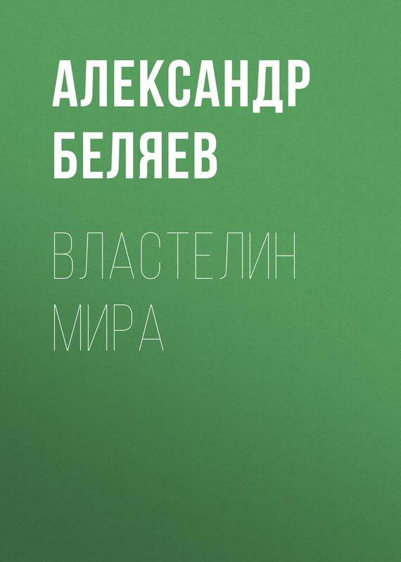 Александр Беляев Властелин мира беляев а властелин мира