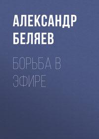 Александр Беляев - Борьба в эфире