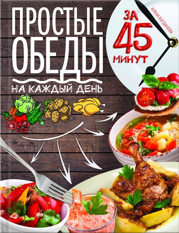 занимательное описание в книге Алена Богданова