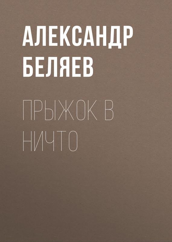 яркий рассказ в книге Александр Беляев