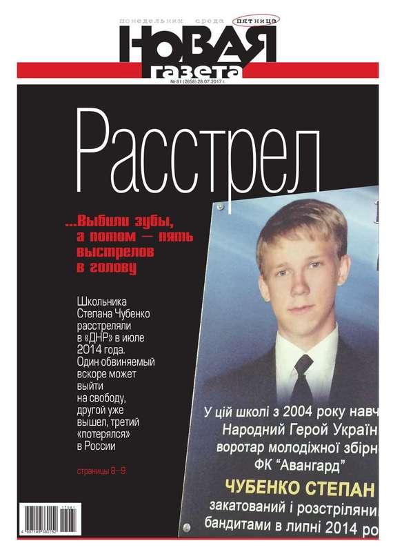 Новая Газета 81-2017