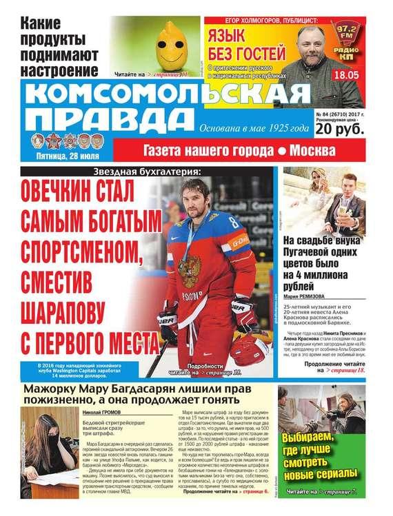 Комсомольская Правда. Москва 84-2017