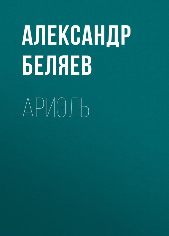 Александр Беляев Ариэль