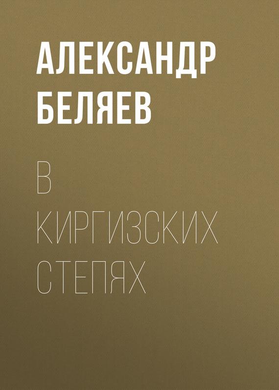 Александр Беляев В киргизских степях александр беляев мертвая зона