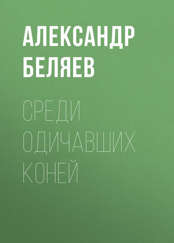 Александр Беляев Среди одичавших коней