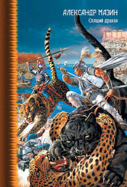 Александр Мазин Спящий дракон мария жукова гладкова одна женщина и много мужчин