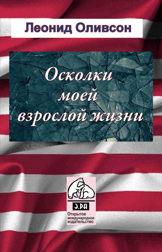 Леонид Оливсон Осколки зеркала моей взрослой жизни скидо 440ф купить в мурманске