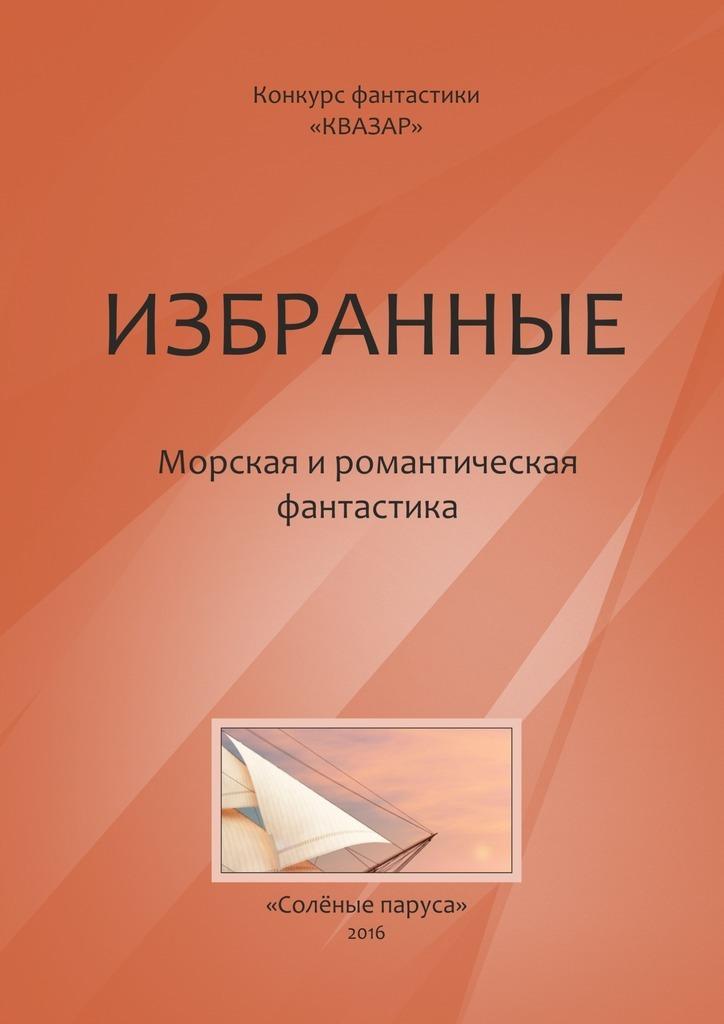 занимательное описание в книге Алексей Жарков