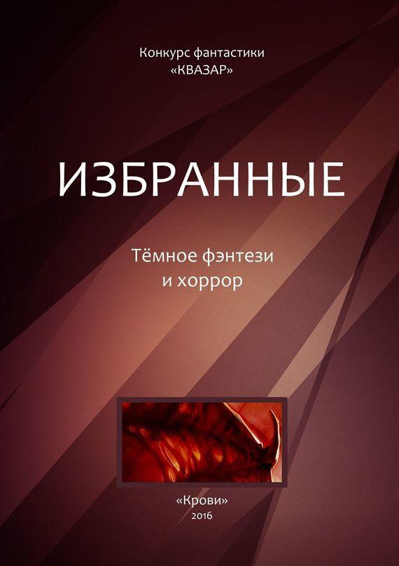 Алексей Жарков Избранные. Тёмное фэнтези ихоррор парогенератор квазар в краснодаре