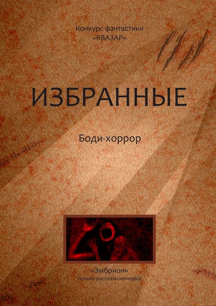 напряженная интрига в книге Алексей Жарков