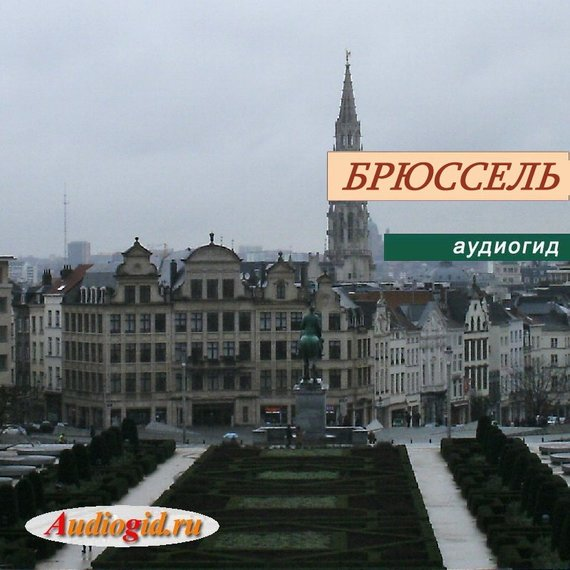 О. Васильева Брюссель павловский дворец музей и парк