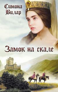 Симона Вилар - Замок на скале