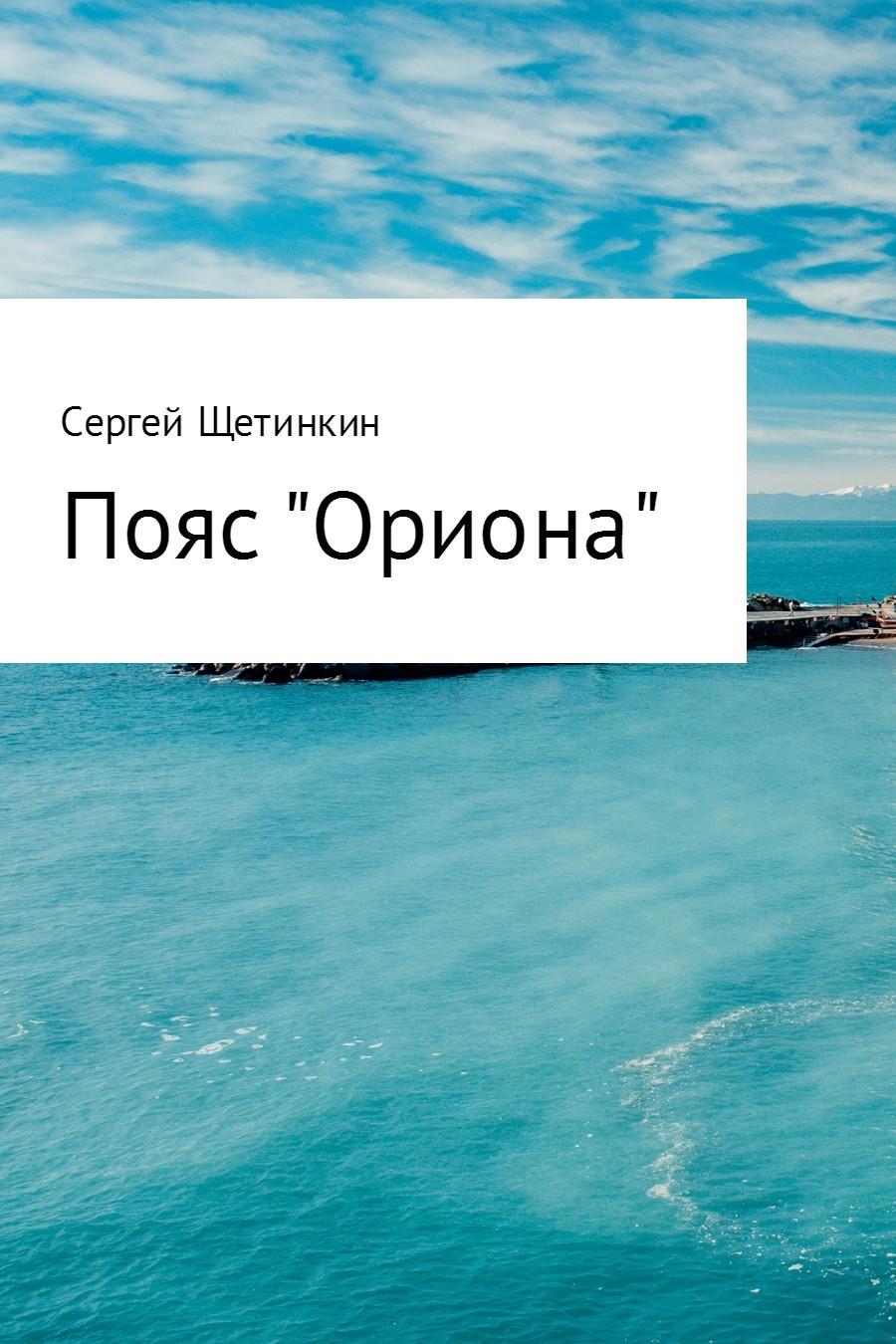 Сергей Юрьевич Щетинкин Пояс «Ориона» постников валентин юрьевич карандаш и самоделкин