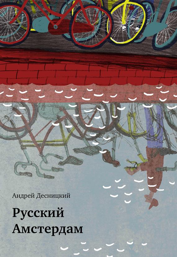 Андрей Десницкий Русский Амстердам (сборник) кружка мы такие разные но мы вместе 18 900177