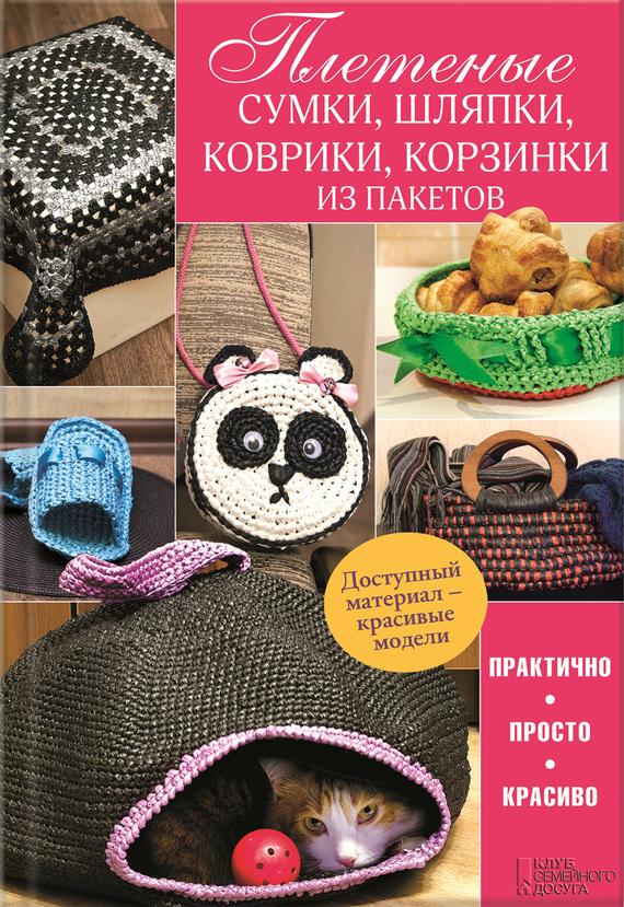 Плетеные сумки, шляпки, коврики, корзинки из пакетов развивается внимательно и заботливо
