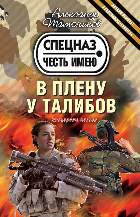 Александр Тамоников В плену у талибов валентин рунов удар по украине вермахт против красной армии